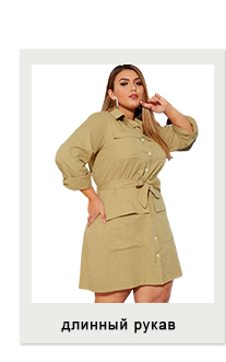Long-Sleeve-Plus-Size